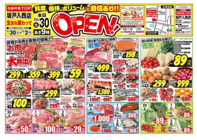 生鮮 市場 top